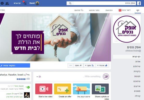 אופק נכסים פייסבוק