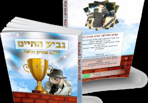 ספר גביע החיים כחלק מפרוייקט ילדים כותבים