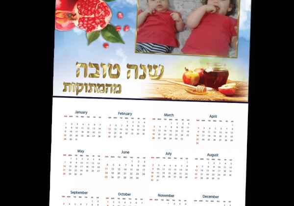 עיצוב לוח שנה מתנה